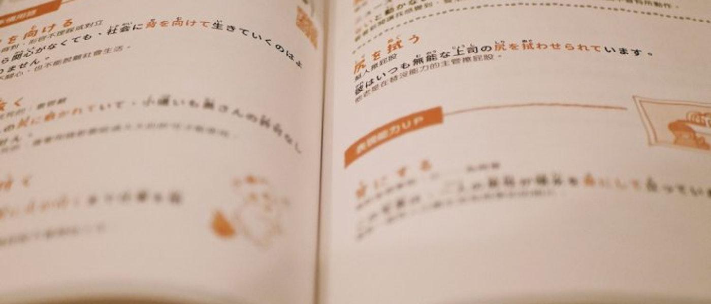 日語學習Youtuber推薦的10本日文自學教材