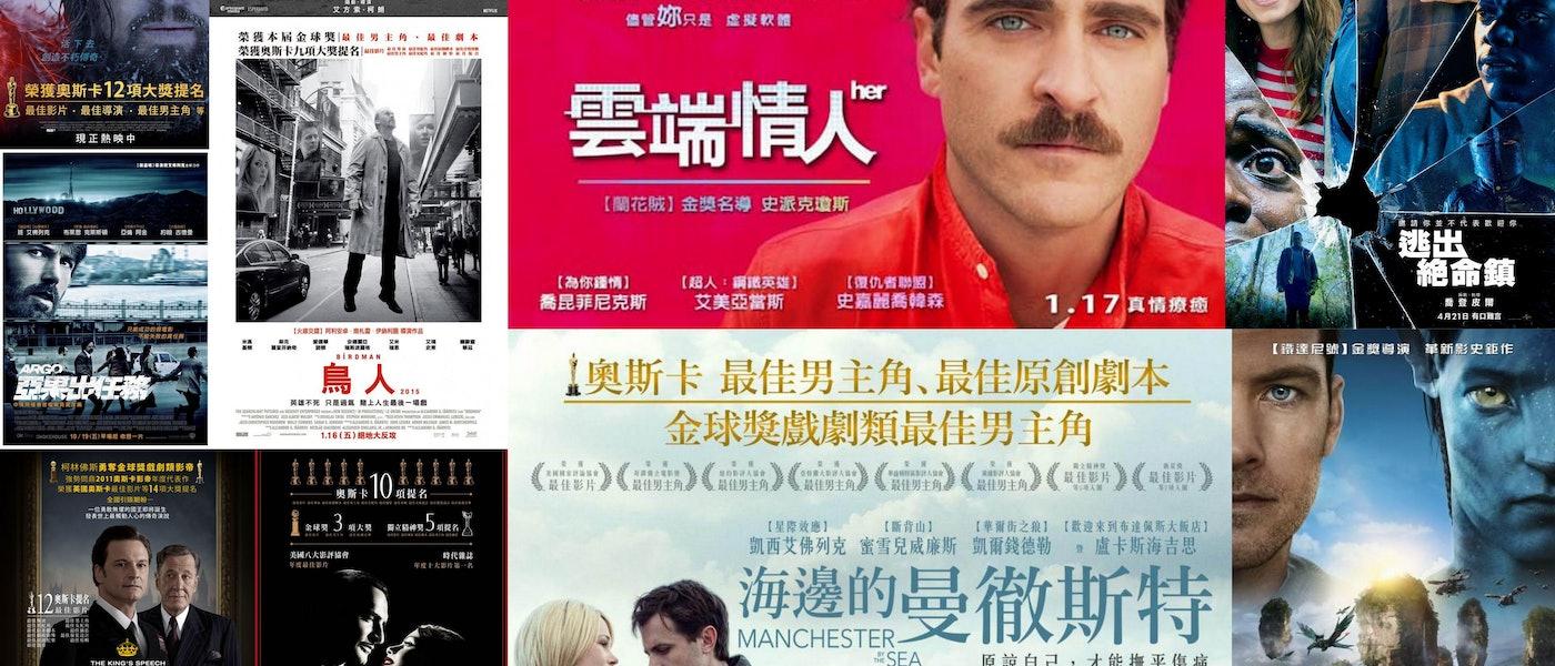 資深影評家推薦9部近十年奧斯卡得獎劇情類電影