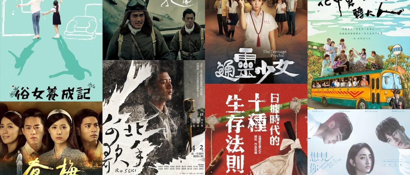 資深影評推薦8部台灣國產連續劇