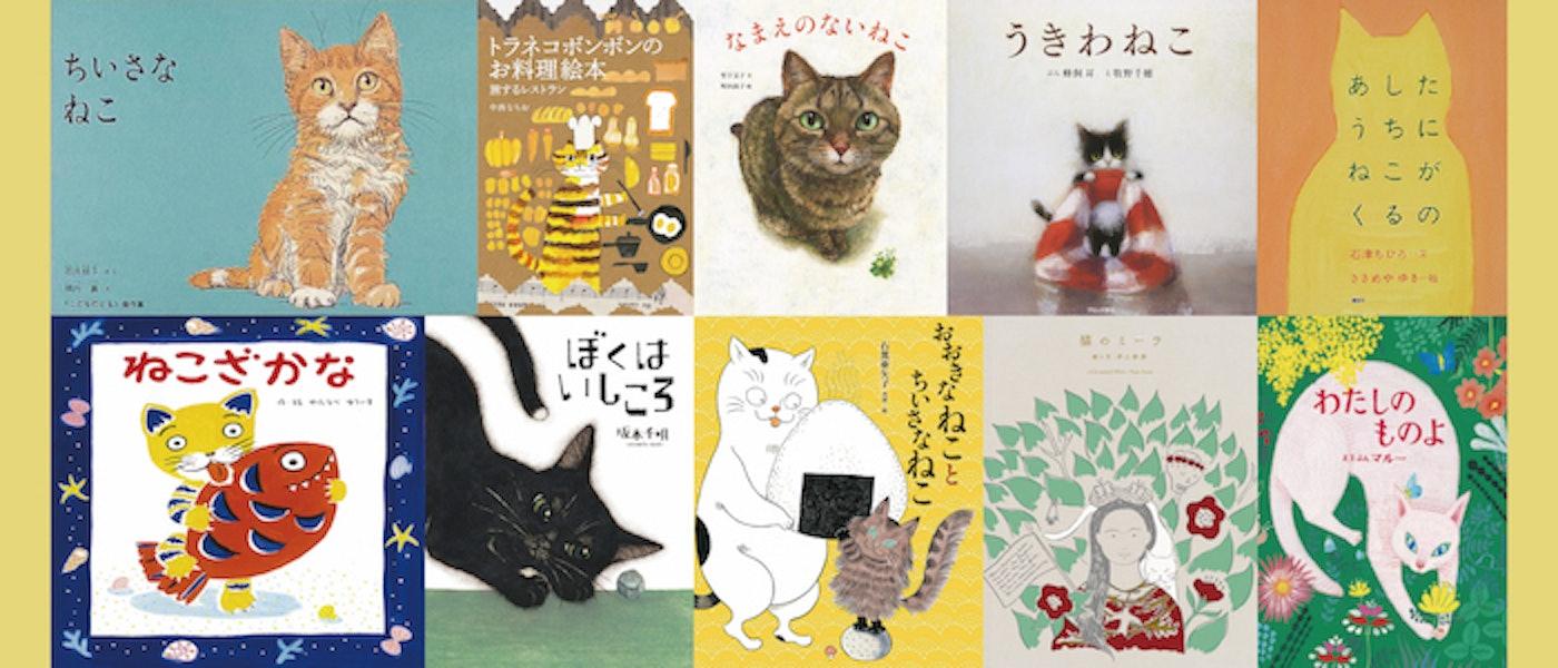 日本文化熱愛者推薦10本日本貓咪繪本