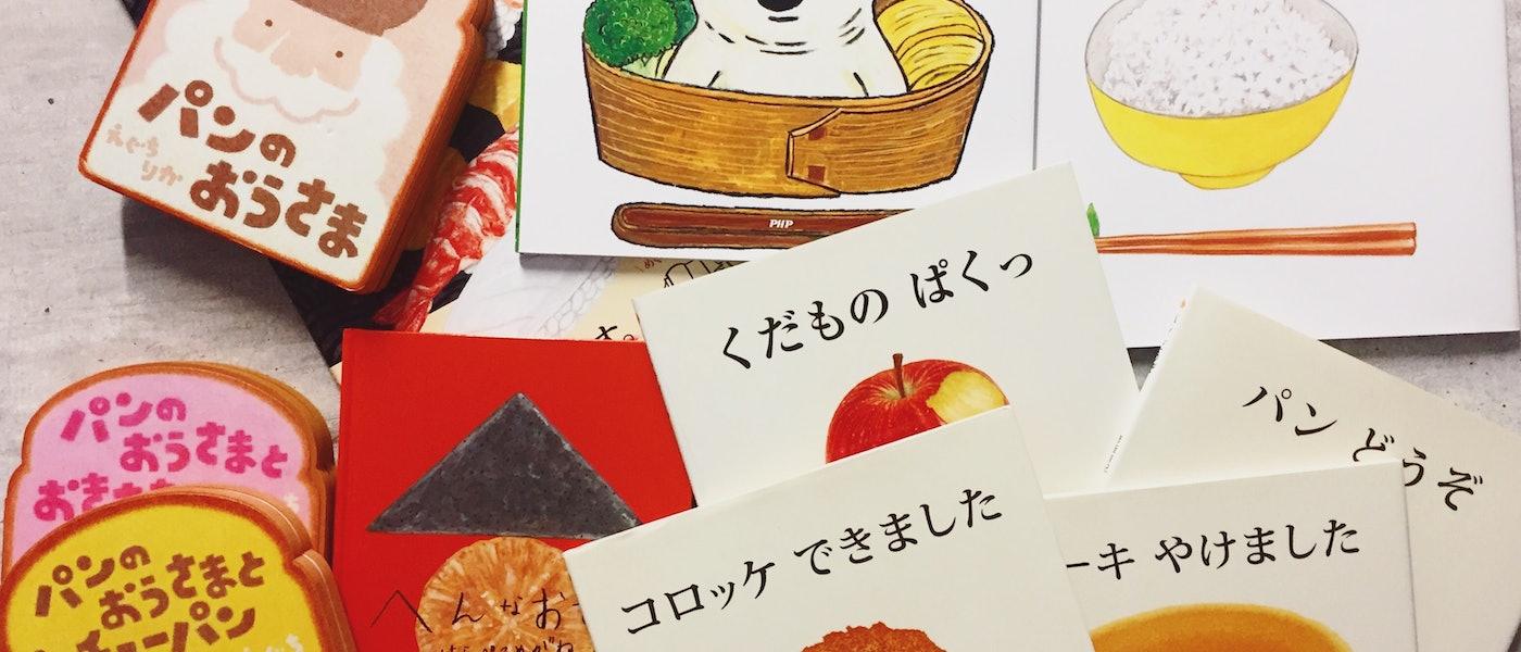 日本文化熱愛者推薦10本大人小孩都喜愛的日本食物相關繪本