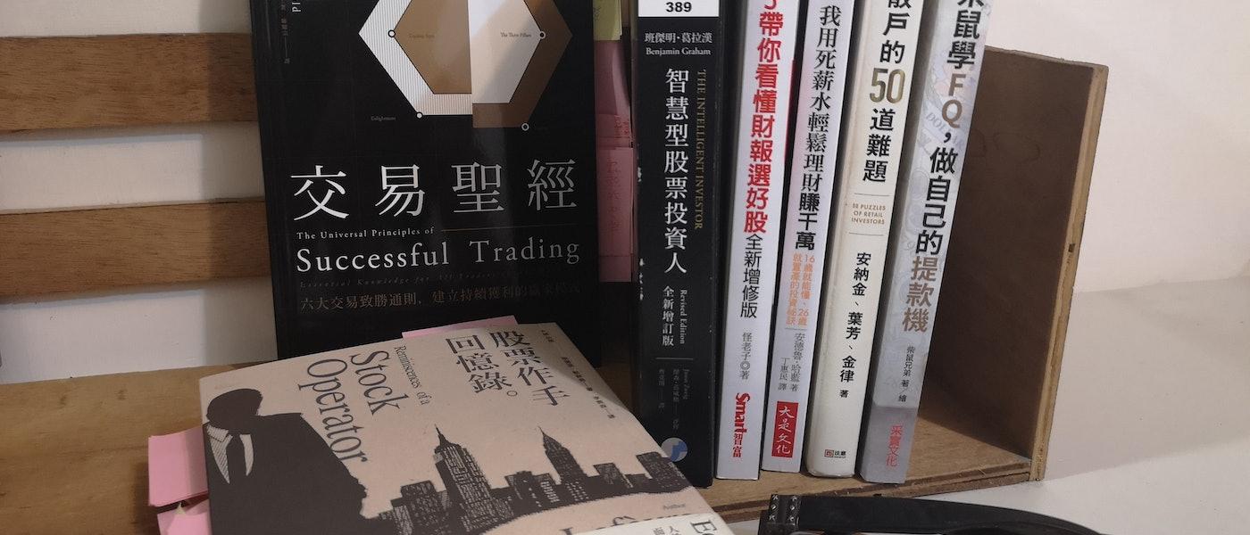 理財部落客推薦7本理財投資入門書籍