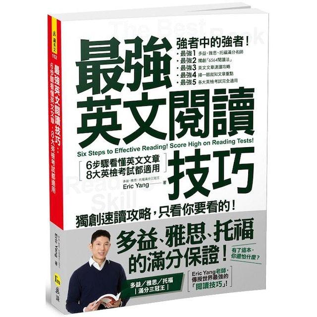 Eric Yang  最強英文閱讀技巧 1