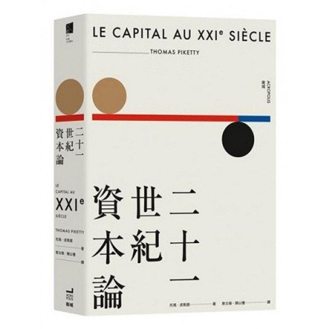 《二十一世紀資本論》 1