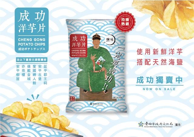 台南市政府文化局古蹟營運科 鄭成功系列商品 1