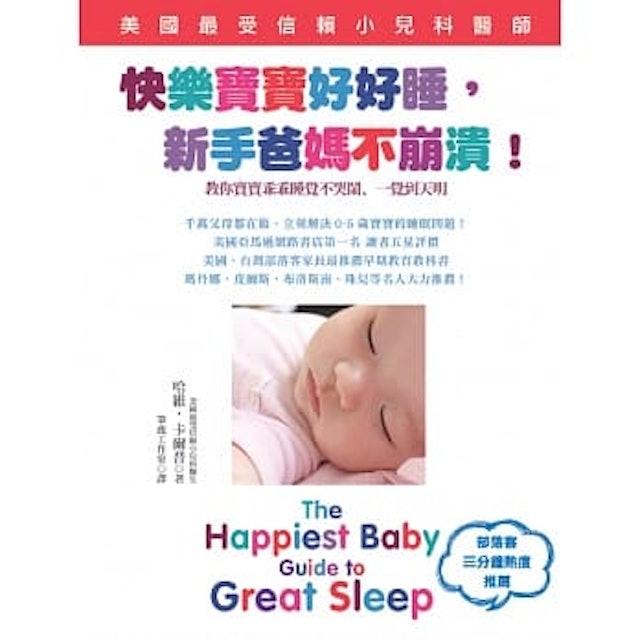 Dr. Harvey Karp 快樂寶寶好好睡,新手爸媽不崩潰! 1