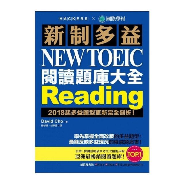 《新制多益 NEW TOEIC 閱讀題庫大全》 1