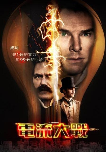 《電流大戰》 1