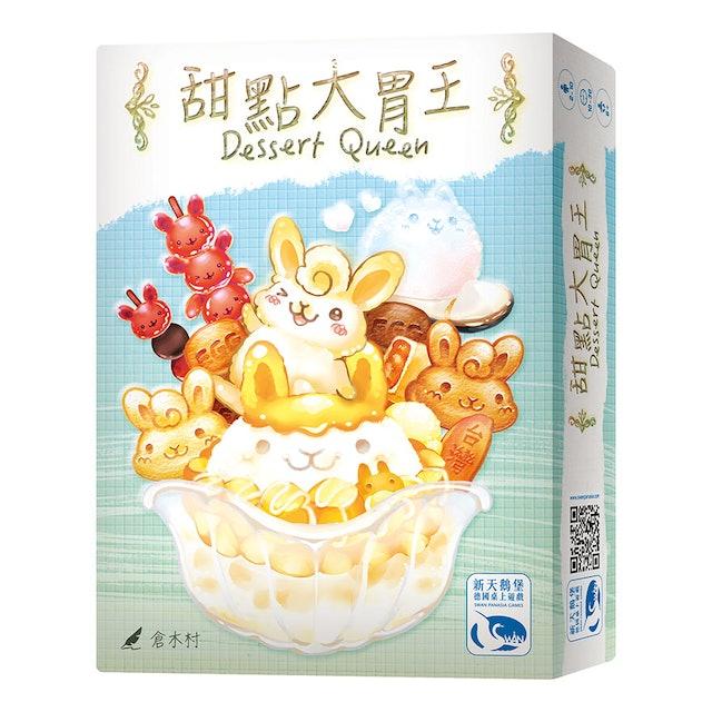《甜點大胃王》 1