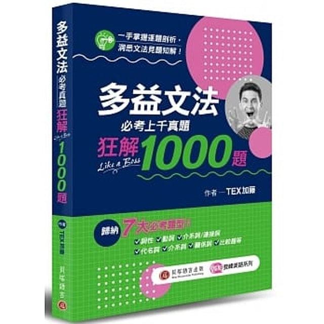 《多益文法必考真題狂解 1000 題》 1