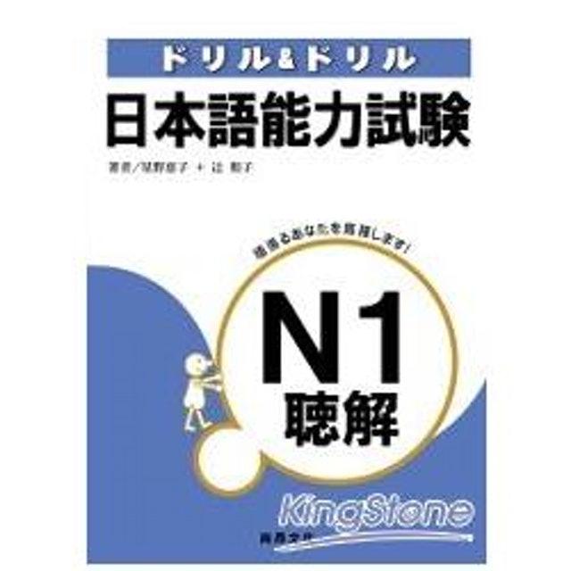 《日本語能力試驗N1聽解(書+3CD)》 1
