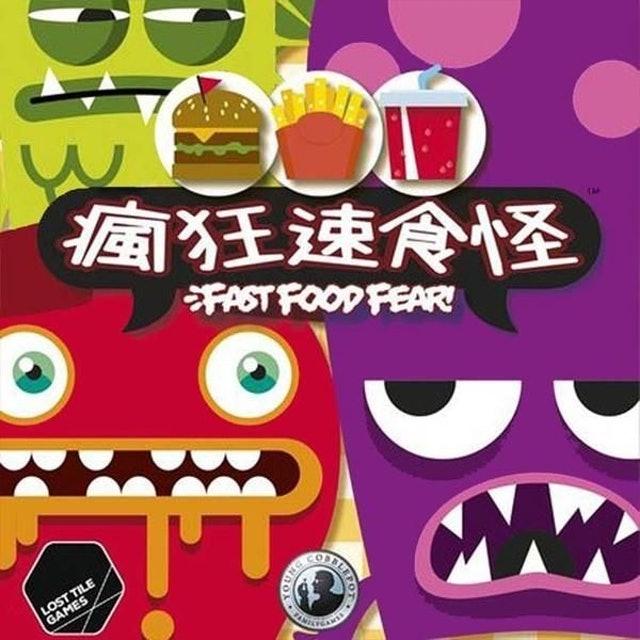瘋狂速食怪 Fast Food Fear 1
