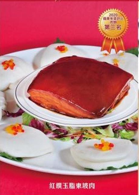 台北凱撒大飯店 王朝中餐廳 紅饌玉脂東坡肉 1