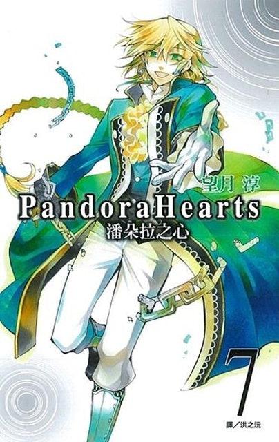 《潘朵拉之心》 1