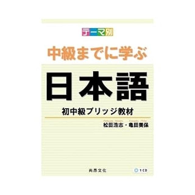《主題別 學到初中級、中級、上級日本語》系列 1