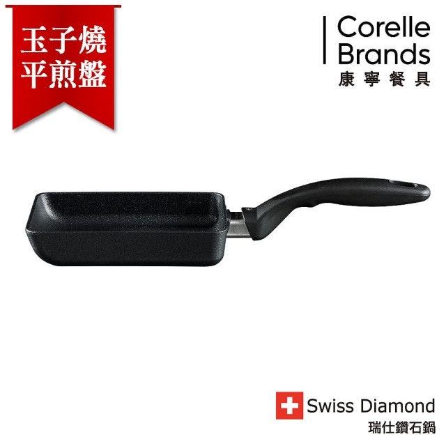 CorelleBrands 康寧餐具 wiss Diamond 玉子燒鍋 1