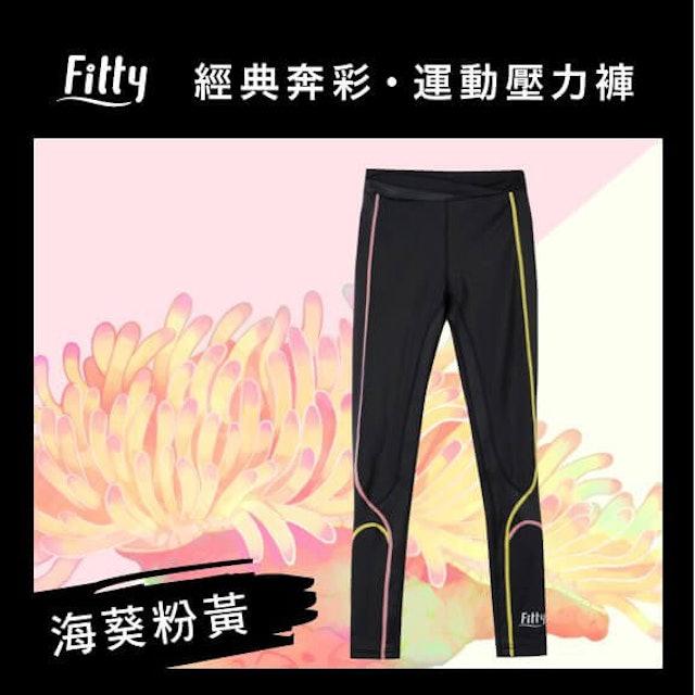 iFit Fitty 運動壓力褲 經典奔彩 1