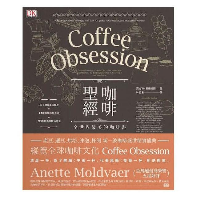 楓書坊文化出版社 咖啡聖經 1