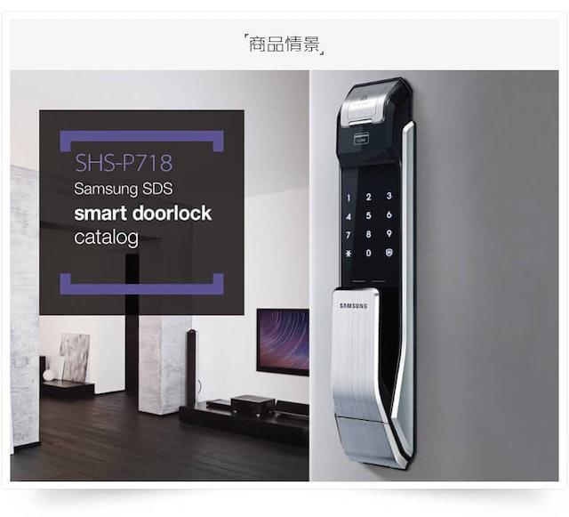 Samsung 電子門鎖 SHS-P718  1
