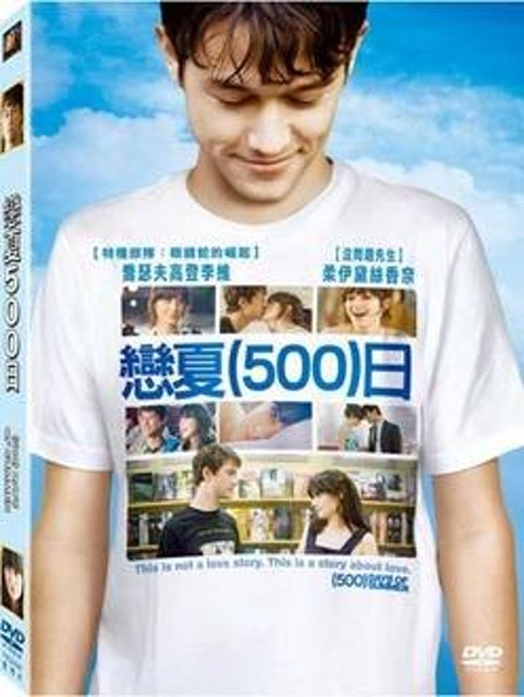 《戀夏500日》500 Days of Summer  1