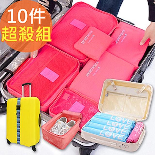 韓版 輕旅行收納10件組  1