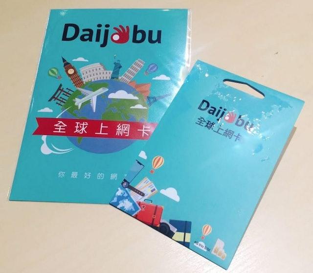 Daijobu 全球上網SIM卡 1