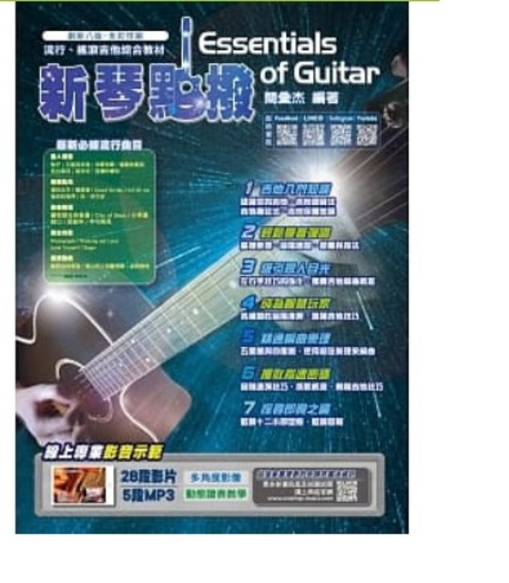典絃音樂文化出版社 新琴點撥創(新八版) 1