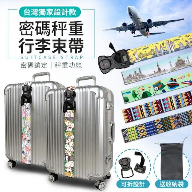 TSA密碼秤重行李束帶  1