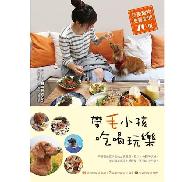 華成圖書 帶毛小孩吃喝玩樂:全臺寵物友善空間70選 1
