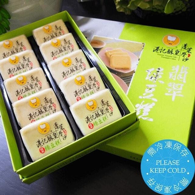 港記酥皇 翡翠綠豆糕 1