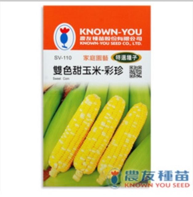 KNOWN–YOU農友種苗 蔬菜小包裝種子 1