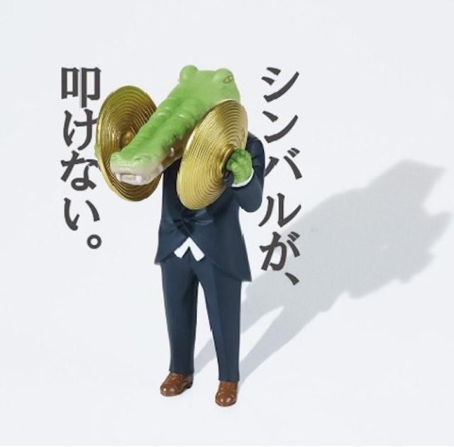 T-ARTS 鱷魚先生的日常困擾 1