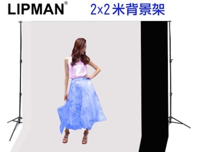 LIPMAN 2x2米背景架 1