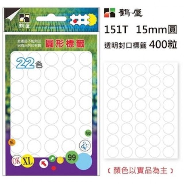 鶴屋   透明 15mm 圓形標籤  1