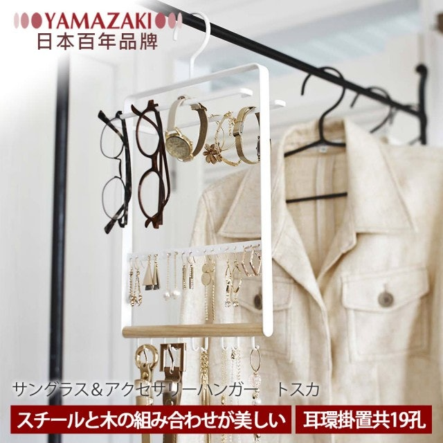YAMAZAKI 可掛式飾品配件收納架 1