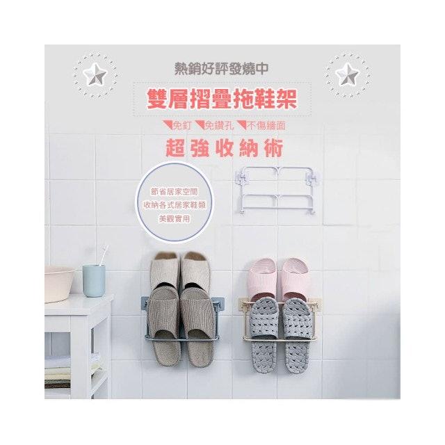 EZlife 雙層摺疊拖鞋收納架 1