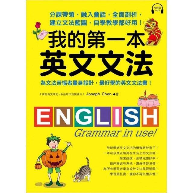 《我的第一本英文文法》 1