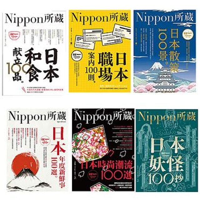 《Nippon 所藏日語嚴選講座系列》 1
