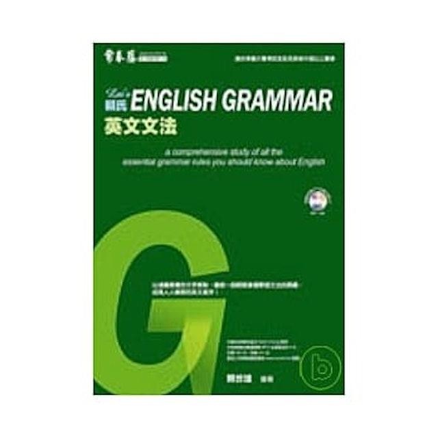 賴世雄 賴氏英文文法 1