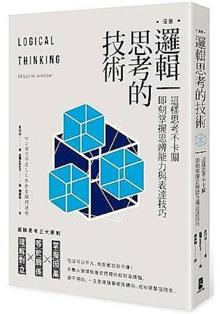 《邏輯思考的技術》 1