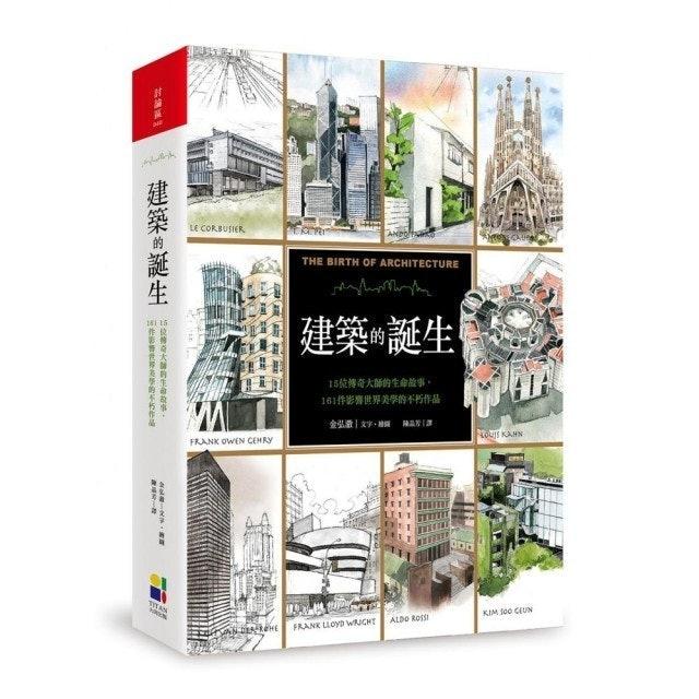 《建築的誕生》 1