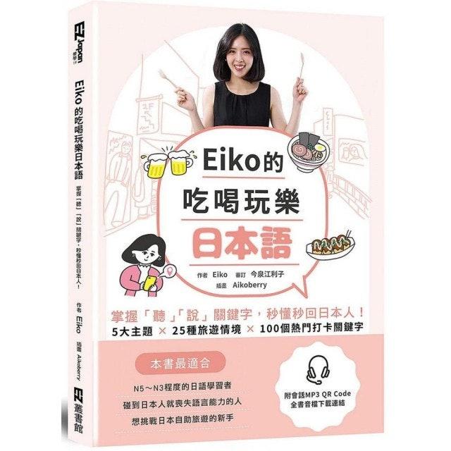 《Eiko的吃喝玩樂日本語》 1