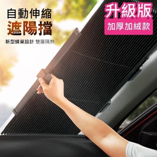 新升級汽車遮陽簾 1