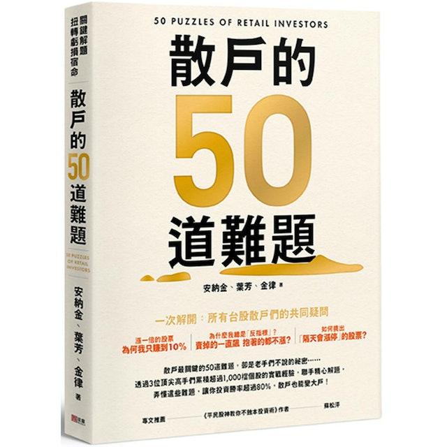 《散戶的50道難題》 1