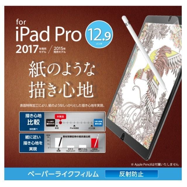 ELECOM iPad Pro 擬紙感保護貼 1