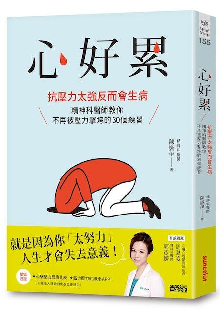 《心好累:抗壓力太強反而會生病》 1