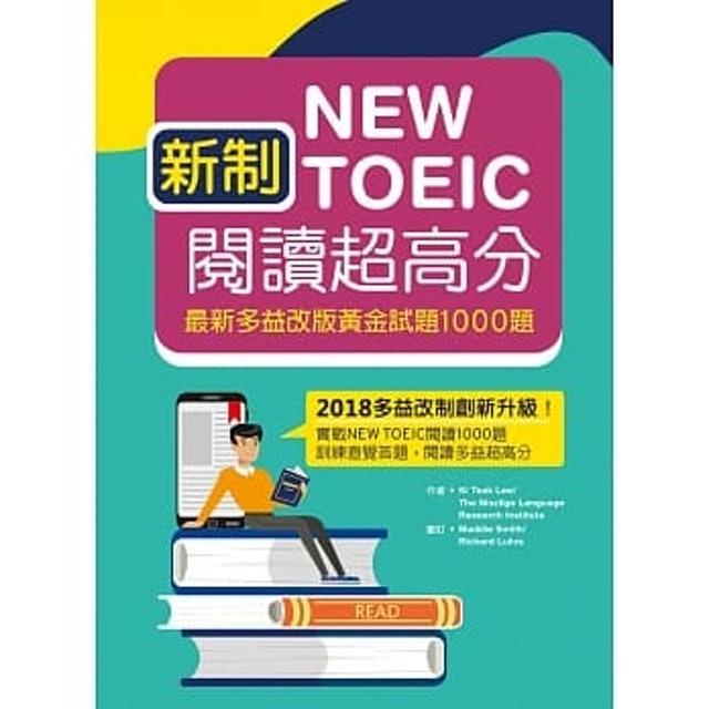 《新制New TOEIC閱讀超高分》 1