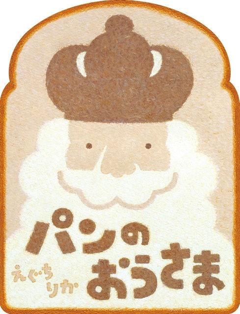 《パンのおうさま》 1