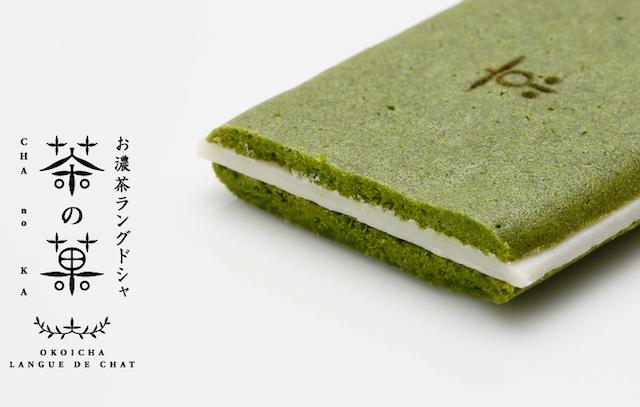 京都北山  茶の菓 1