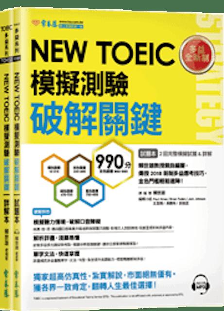 賴世雄 NEW TOEIC 多益模擬測驗 破解關鍵2回 1